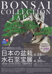 bonsa-collection-japan